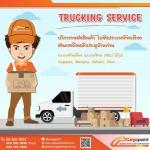 Cargopointexpress01 - บริษัท คาร์โก้พอยท์ จำกัด