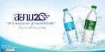 น้ำดื่มตราสยาม - บริษัท ทีทีซี น้ำดื่มสยาม จำกัด