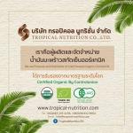 บริษัท ทรอปิคอล นูทริชั่น จำกัด-05 - Tropical Nutrition Co.,Ltd.