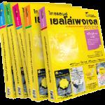 สมุดหน้าเหลืองไทยแลนด์ เยลโล่เพจเจส ฉบับภูมิภาค