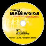 DVD สมุดหน้าเหลืองไทยแลนด์ เยลโล่เพจเจส