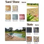 หินทราย Sand Stone  หินกาบ Slate