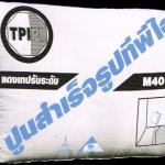 ปูนสำเร็จรูปทีพีไอ TPI ปูนเทปรับระดับสำเร็จรูปทีพีไอ M 400