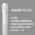 LED T8 TUBE, หลอดไฟLED, หลอดยาว, หลอดสั้น