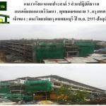 รับเหมาก่อสร้าง อาคารเรียน ที่มหาวิทยาลัยธนบุรี