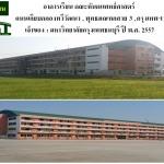 รับเหมาก่อสร้าง ที่มหาวิทยาลัยกรุงเทพธนบุรี