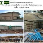 ผู้รับเหมาก่อสร้าง ก่อสร้างโรงงานอุตสาหกรรม ต่อเติมโรงงาน