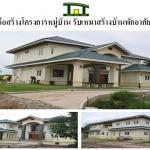 รับเหมาสร้างบ้านพัก ก่อสร้างโครงการหมู่บ้าน รับเหมาก่อสร้าง