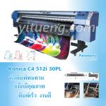 เครื่องพิมพ์ตัวทำละลาย อิงค์เจ็ท หัวพิมพ์ Konica C4-512i