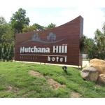 ณัฐชาณา ฮิลล์ บูติก โรงแรม รีสอร์ทเปิดใหม่