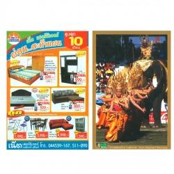 ใบปลิว - ห้างหุ้นส่วนจำกัด โรงพิมพ์ ส พันธุ์เพ็ญ
