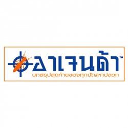 บริการกำจัดปลวก - บริษัท เทมโป-ไทย จำกัด