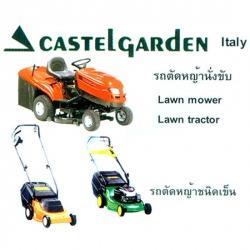 รถตัดหญ้า - บริษัท กุลธร จำกัด