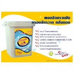 ผลิตภัณฑ์ ผงขจัดคราบ Clean Boy - บริษัท เกรท ดิสทริบิวเทอร์ จำกัด (มหาชน)