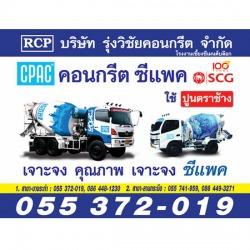 รถผสมปูน - บริษัท รุ่งวิชัยคอนกรีต จำกัด