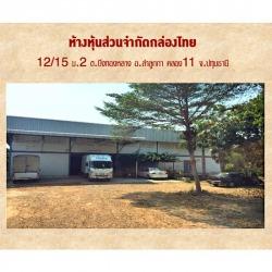ห้างหุ้นส่วนจำกัดกล่องไทย - ห้างหุ้นส่วนจำกัด กล่องไทย