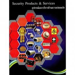 กล้องวงจรปิด - บริษัท รักษาความปลอดภัย เดอะ เบสท์ จำกัด
