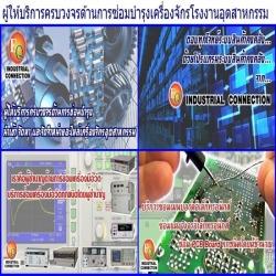 ซ่อมบำรุงเครื่องจักร เครื่องมือช่าง อุปกรณ์ไฮดรอลิค ข้อต่อลม - บริษัท อีคิว อินดัสเทรียล คอนเน็คชั่น จำกัด