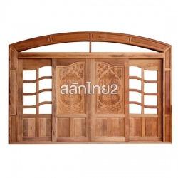 ประตูบานเลื่อนคู่ - สลักไทย 2