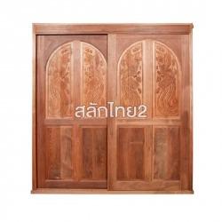 ประตูบานเลื่อนเดี่ยว - สลักไทย 2