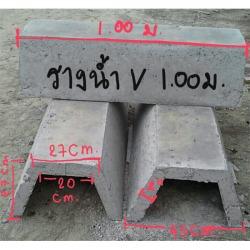 รางระบายน้ำ - โรงงานไทยอุตสาหกรรมเคหะภัณฑ์-บล็อกปูถนน