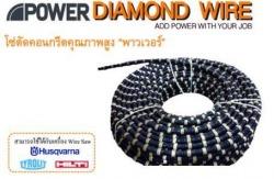 โซ่ตัดคอนกรีต Wire Saw - บริษัท พาวเวอร์ คอน จำกัด