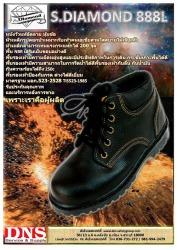 รองเท้านิรภัย,รองเท้าsafety - ดีเอ็นเอส อุปกรณ์เซฟตี้