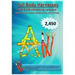 ชุดกันตกเต็มตัว Full Body Haness - ดีเอ็นเอส อุปกรณ์เซฟตี้