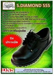 ผลิตรองเท้าเซฟตี้ราคาถูก - ดีเอ็นเอส อุปกรณ์เซฟตี้