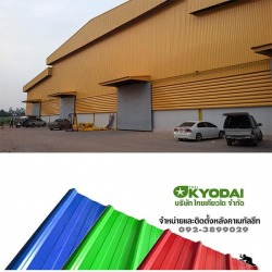 งานโกดังสินค้า โรงงาน - บริษัท ไทยเคียวได จำกัด