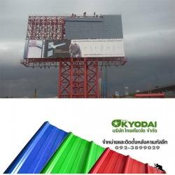 งานป้ายโฆษณา - บริษัท ไทยเคียวได จำกัด