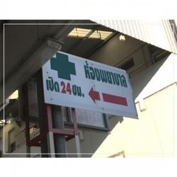 ห้องพยาบาล - รุ่งเจริญเวชการ