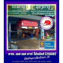 ร้านขายอุปกรณ์ซ่อมรถยนต์ - ห้างหุ้นส่วนจำกัด เอส เอส คาร์ โปรดักส์ (2008)