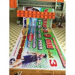 พิมพ์อิงค์เจ็ท - เทคนิคการพิมพ์-ป้ายจันทบุรี