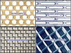 ตะแกรงเหล็ก ตะแกรงสแตนเลส ผลิตตะแกรง จำหน่ายตะแกรง - บริษัท รุ่งอรุณ แมชชีนเนอรี่ (1989) จำกัด
