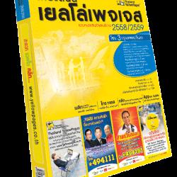 สมุดหน้าเหลืองไทยแลนด์ เยลโล่เพจเจส ฉบับภาษาไทย - บริษัท เทเลอินโฟ มีเดีย จำกัด (มหาชน)