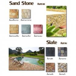 หินทราย Sand Stone  หินกาบ Slate - บริษัท เขาใหญ่-ท่าช้าง มาร์เก็ตติ้ง จำกัด