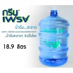 น้ำดื่มตรากรีนเฟรช 18.9 ลิตร - น้ำดื่ม กรีนเฟรช