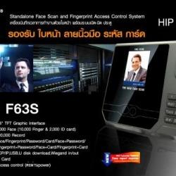 ระบบรักษาความปลอดภัย เครื่องสแกนใบหน้า Face Scan CMI F63s