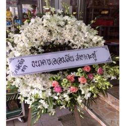 รับจัดพวงหรีดดอกไม้สด