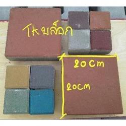 แผ่นทางเท้า - โรงงานไทยอุตสาหกรรมเคหะภัณฑ์-บล็อกปูถนน