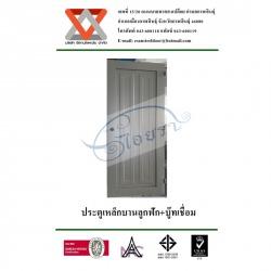 ประตูบานลูกฟัก/ประตูเหล็กปั้มขึ้นรูป - บริษัท อีสานโลหะชัย จำกัด