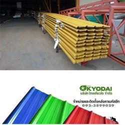 หลังคาเหล็ก เมทัลชีท - Thai Kyodai Co Ltd