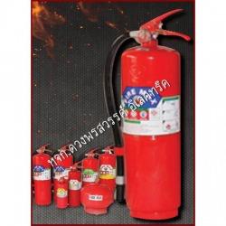 เครื่องดับเพลิง ถังดับเพลิง ชนิดผงเคมีแห้ง