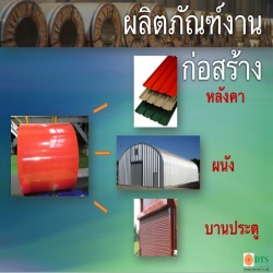 เหล็กดองบู - Dongbu Thai Steel Co Ltd
