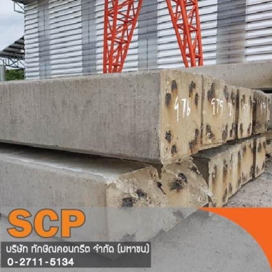 คานสะพานคอนกรีต - บริษัท ทักษิณคอนกรีต จำกัด (มหาชน)