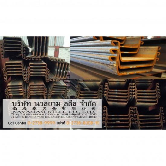 เหล็กชีทไพล์ (Steel Sheet Pile) หรือ เหล็กเข็มพืด เหล็กชีทไพล์ (steel sheet pile) เหล็กเข็มพืด