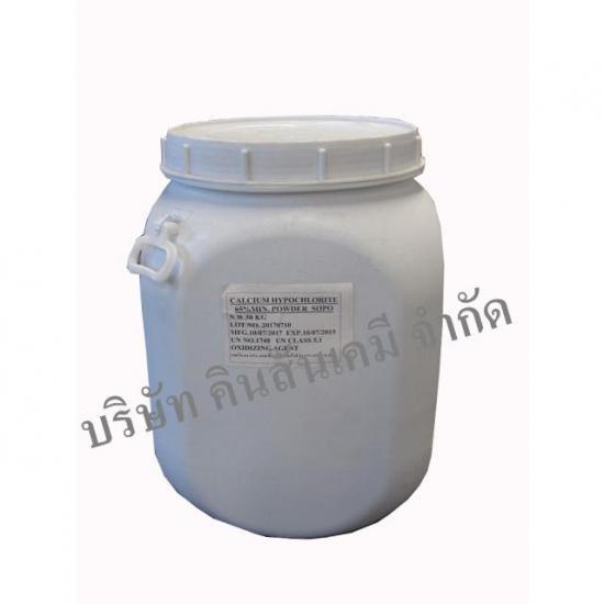 แคลเซียม ไฮโปร 65% (50) พลาสติก-ผง คลอรีน