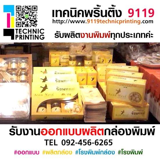 รับออกแบบผลิตกล่องพมพ์ - ห้างหุ้นส่วนจำกัด 9119 เทคนิค พริ้นติ้ง  - รับออกแบบผลิตกล่องพมพ์