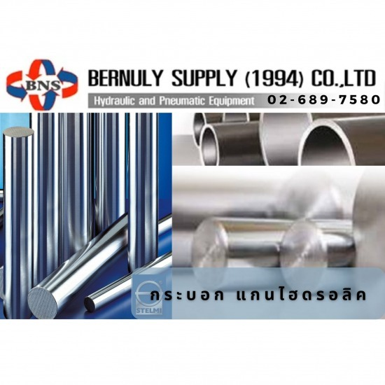 Bernuly Supply (1994)